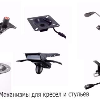 Механизмы качания, пиастры для кресел и стульев.